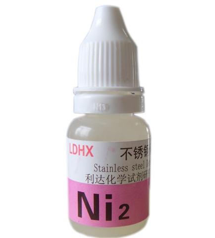 不锈钢测试药水Ni2
